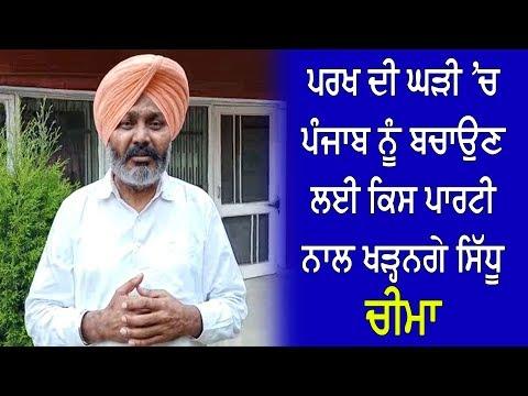 Harpal Cheema Statement On Navjot sidhu Videos