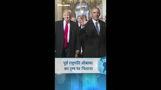 पूर्व राष्ट्रपति ओबामा का ट्रम्प पर निशाना