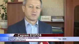 До 2020 года Крым газифицируют  на 100 %, и уже принята соответствующая программа