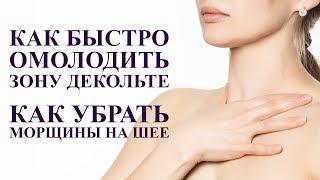 Как быстро вернуть молодость шеи и убрать морщины. Зона декольте. Самомассаж для омоложения