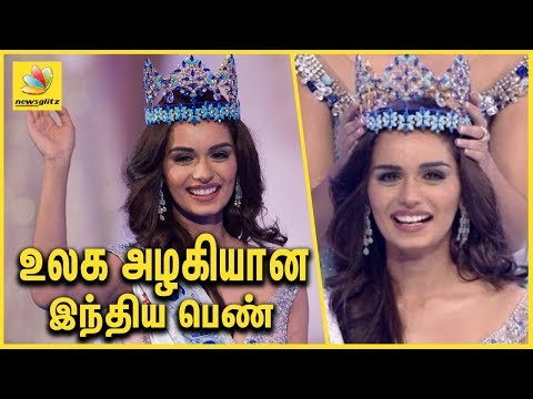உலக அழகியான இந்திய பெண் : India''s Manushi Chhillar Brings Home Miss World Crown After 17 Years