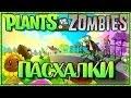 Пасхалки в Plants Vs Zombies Easter Eggs mp3