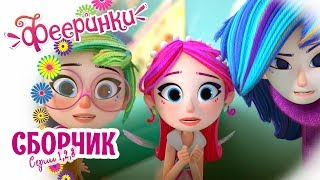 Фееринки 🌺 Мультфильм про фей для девочек 🌺 Сборник новых серии про друзей
