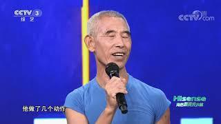 [越战越勇]选手王鸿山的精彩表现| CCTV综艺 - YouTube
