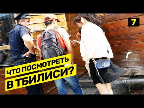 Опасно ли русскому в Тбилиси? Туризм! В Грузию на машине (2019). Vol.7 [16+]