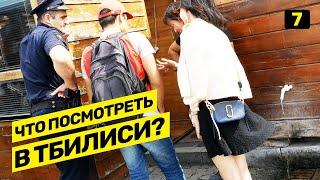 Опасно ли русскому в Тбилиси? Туризм! В Грузию на машине (2019). vol.7