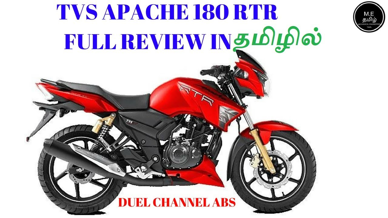 tvs apache rtr 180 full review in தம ழ ல youtube