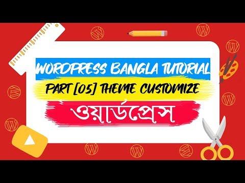 WordPress Beginner Tutorial in Bangla [Part-05] : Theme Customize thumbnail