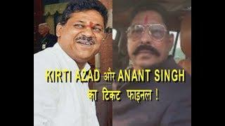 Anant Singh और Kirti Azad का टिकट Confirm | Mukesh Sahni भी लड़ेंगे चुनाव |