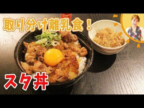 【取り分け離乳食】激ウマ!豚のスタミナ丼/みきママ - YouTube