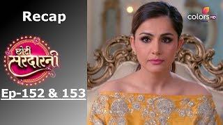 Choti Sarrdaarni - Episode -152 & 153 - Recap - छोटी सरदारनी