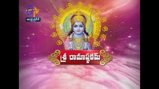 Sri Ramashtakam | Thamasomajyotirgamaya | 23rd January 2019 | ETV AP