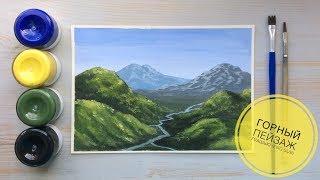 Горный пейзаж гуашью (eng sub) Mountain landscape gouache