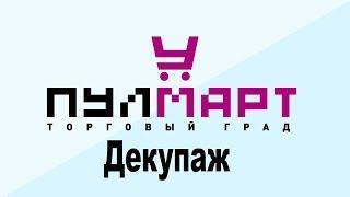 #Мастер #классы по #декупажу и товары для #рукоделия(, 2016-06-20T03:35:41.000Z)