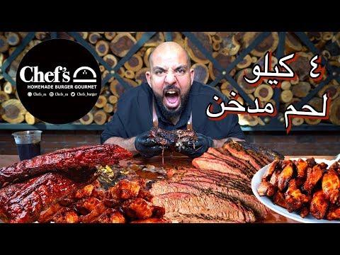 تحدي ٤ كيلو لحم مدخن 🥩 Smoked Beef Challenge 4 Kilos