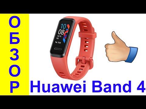 Huawei Band 4 Обзор фитнес браслета с интересными возможностями - Интересные гаджеты