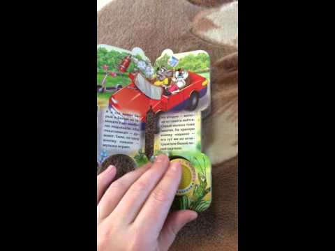 Приключения кота леопольда книжка панорамка