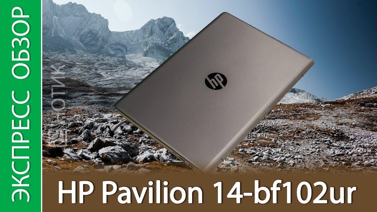 Экспресс-обзор ноутбука HP Pavilion 14-bf102ur