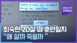 """[단독] 故 최숙현 스무살 때 해외 훈련일지에도 """"죽을까"""" / 연합뉴스TV (YonhapnewsTV)"""