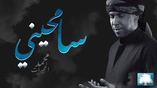 ( إعادة نشر ) سامحيني - الحاج محمد الحجيرات
