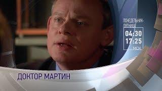 Сериал «Доктор Мартин». Впервые на российском телевидении
