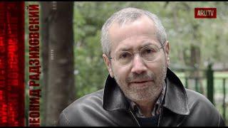 Путин идет на фактическую капитуляцию в Украине – Леонид Радзиховский