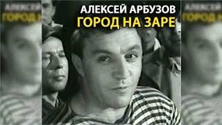 Город на заре, Алексей Арбузов радиоспектакль слушать онлайн
