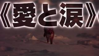 同作は、北海道の大自然を舞台に、キタキツネのフレップとその家族の命...