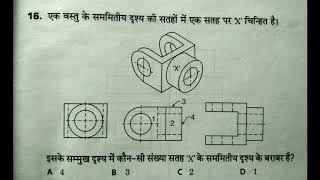 M. C. Q. /Test engineering drawing for ALP Level-2 basic science and engineering