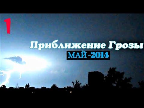 Приближение Грозы 1 (май-2014)