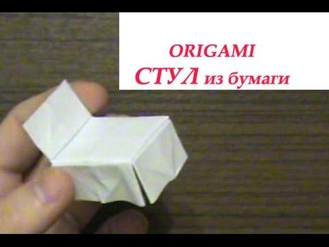 мебель оригами chair of