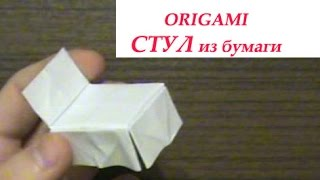 Chair of paper furniture origami