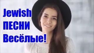 Красивые ЕВРЕЙСКИЕ Песни | Beautiful JEWISH Songs | שירים יהודיים יפים