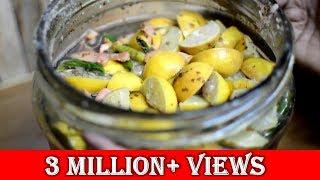 lemon pickle | नीबू का आचार, ऐसे बनायें 100 सालों तक ख़राब ना होने वाला आचार