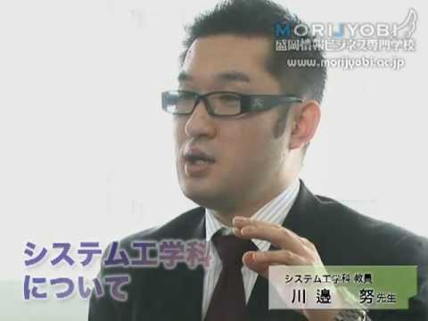 盛岡情報ビジネス専門学校 - You...