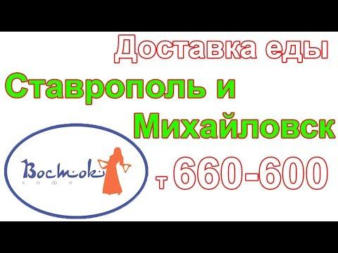 ДОСТАВКА ЕДЫ СТАВРОПОЛЬ МИХАЙЛОВСК Еда кафе с доставкой в Ставрополе Михайловске НОВОСТИ МИХАЙЛОВСКА