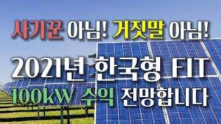 2021년 100kW 태양광발전소 수익성 전망 (fea…