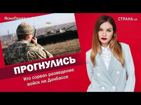 Прогнулись. Кто сорвал разведение войск на Донбассе   ЯсноПонятно #325 By Олеся Медведева