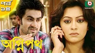 Download Video বাংলা নাটক - অগ্নিপথ | Agnipath | EP 14 | Raunak Hasan, Mousumi Nag, Afroza Banu, Shirin Bokul MP3 3GP MP4