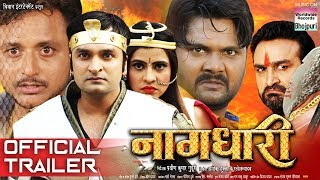 NAGDHARI | OFFICIAL TRAILER | Kunal Tiwari, Amrish Singh, Samar Singh | BHOJPURI MOVIE 2019