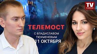 InstaForex tv news: Телемост 11 октября: торговые рекомендации по валютным парам EURUSD; GBPUSD; USDCAD