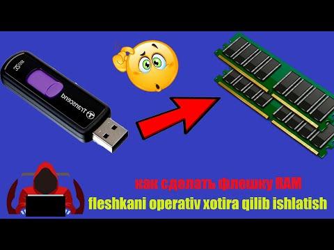 Вопрос: Как использовать флешку в качестве RAM?