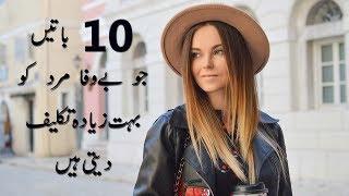 10 Things That Hurt An Unfaithful Man Most in Urdu & Hindi
