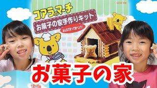 ロッテ コアラのマーチ手作りキットでコアラのお菓子の家を作ってみまし...