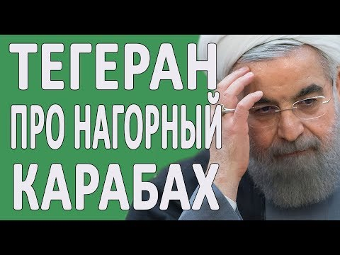 ИРАН ПРО АЗЕРБАЙДЖАН, АРМЕНИЮ И НАГОРНЫЙ КАРАБАХ #НОВОСТИ2019