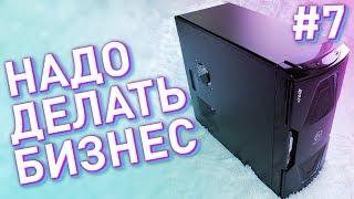 #НДБ ep.7 / Сборка ПК на Intel i7 за 18к