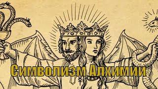 Тайны и Знаки Алхимии