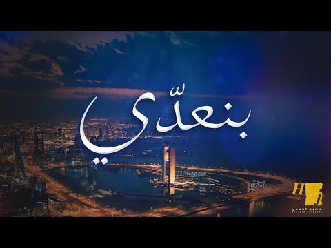 حسين الجسمي - بنعدّي (حصرياً) | 2020 Hussain Al Jassmi - Benaady
