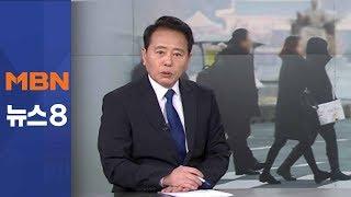 11월 17일 MBN 뉴스8 클로징