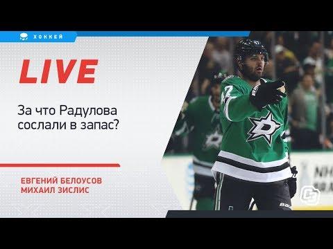 """Радулов в запасе """"Далласа"""" - это закат его карьеры в НХЛ?"""
